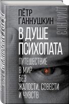 Петр Ганнушкин - В душе психопата. Путешествие в мир без жалости, совести и чувств' обложка книги
