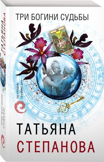 Три богини судьбы Татьяна Степанова