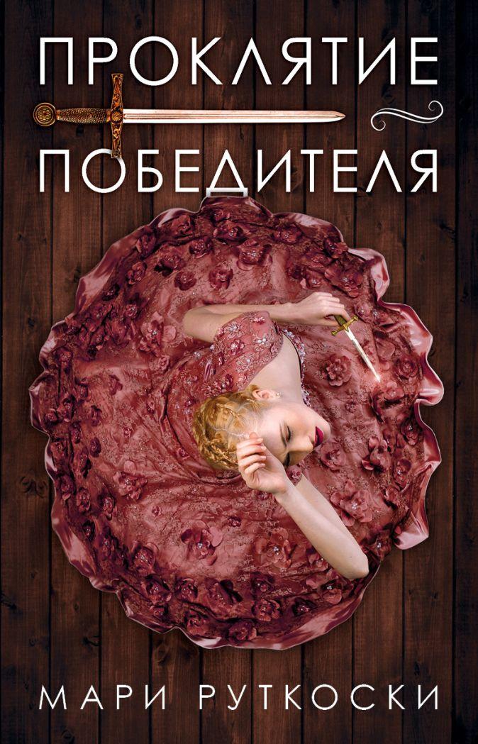 Руткоски М. - Проклятие победителя [Цикл