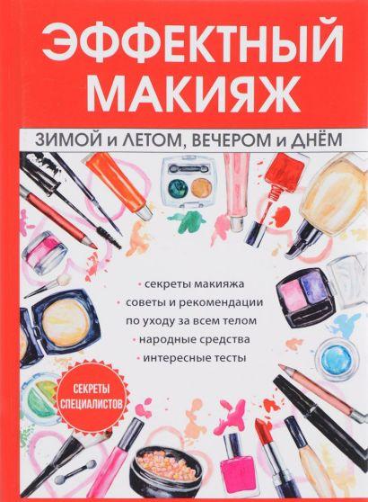 Эффектный макияж зимой и летом,вечером и днем (ред.Миронов Л.) - фото 1