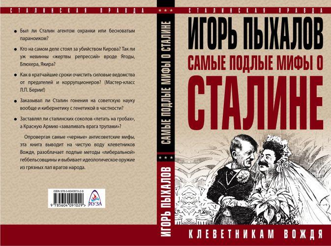 Пыхалов И.В. - Самые подлые мифы о Сталине. Клеветникам Вождя обложка книги