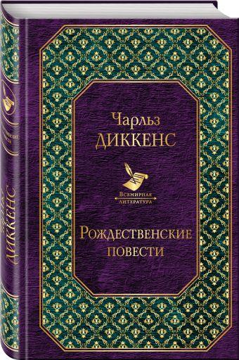 Рождественские повести Чарльз Диккенс
