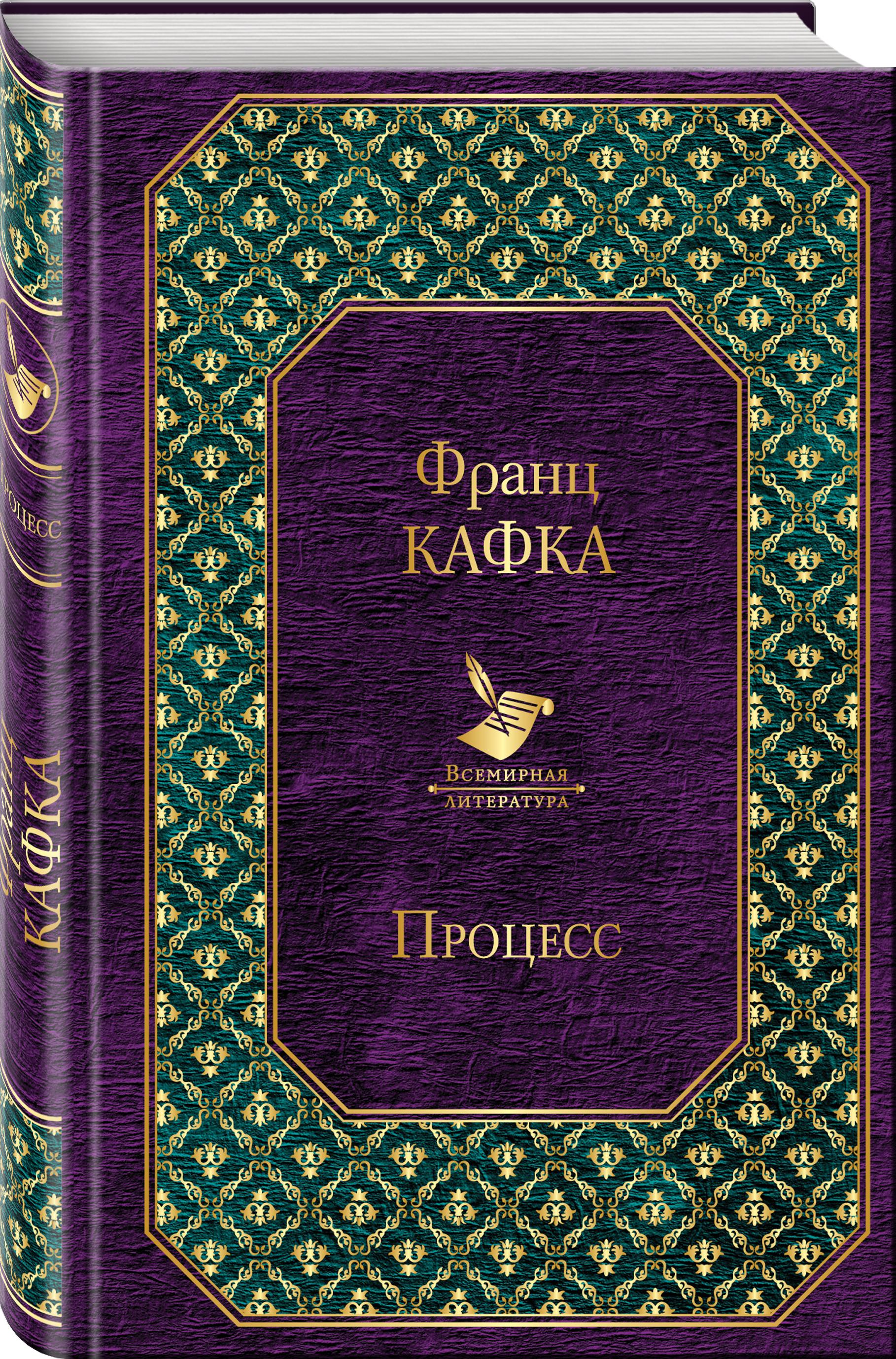 Франц Кафка Процесс франц кафка процесс книга для чтения на немецком языке