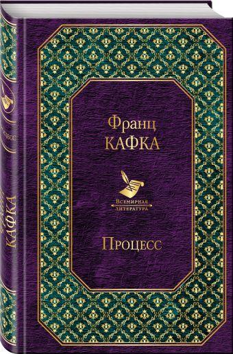 Процесс Франц Кафка