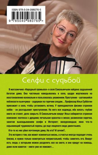 Селфи с судьбой Татьяна Устинова