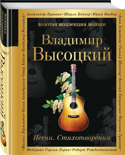 Песни. Стихотворения - фото 1