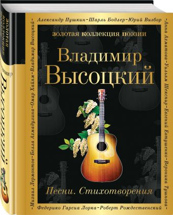 Песни. Стихотворения Владимир Высоцкий