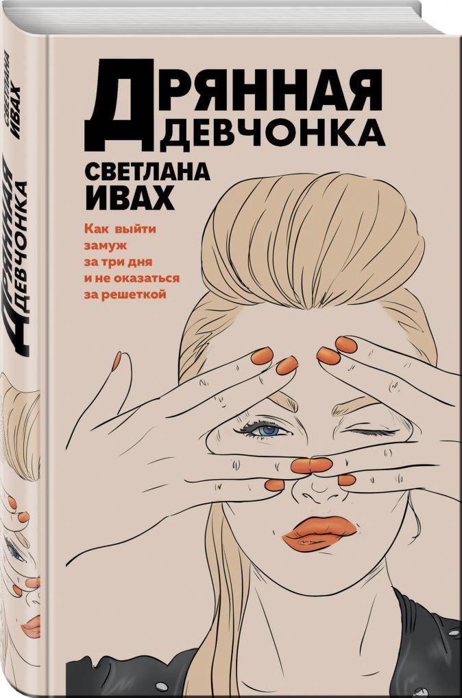 Светлана Ивах - Дрянная девчонка обложка книги