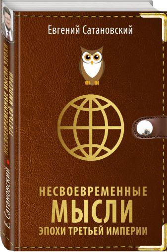 Евгений Сатановский - Несвоевременные мысли эпохи Третьей Империи обложка книги