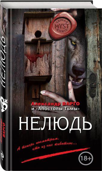 Нелюдь Александр Варго