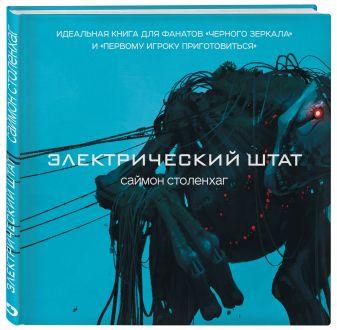 Саймон Столенхаг - Электрический штат обложка книги