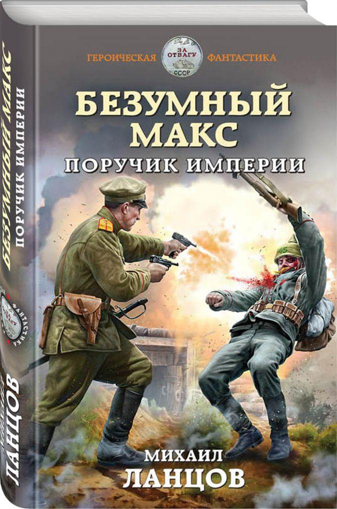 Михаил Ланцов - Безумный Макс. Поручик Империи обложка книги