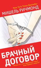 Мишель Ричмонд - Брачный договор' обложка книги