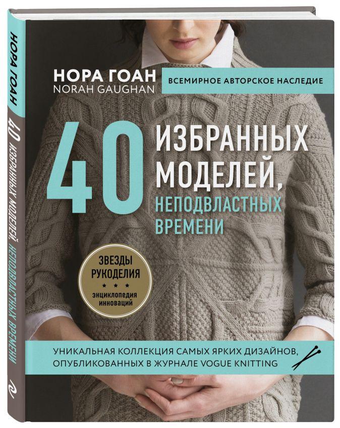 Нора Гоан - Нора Гоан. 40 избранных моделей, неподвластных времени обложка книги