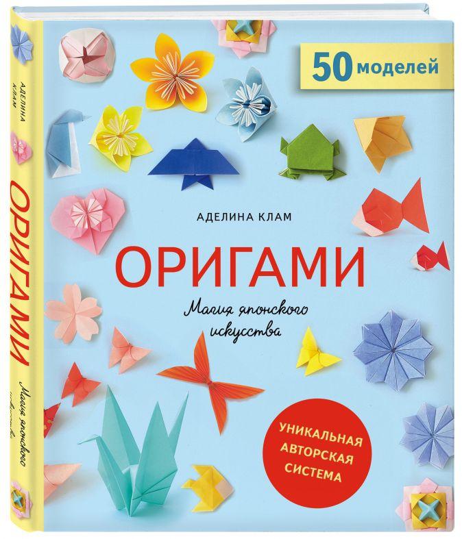 Аделина Клам - Оригами. Магия японского искусства обложка книги