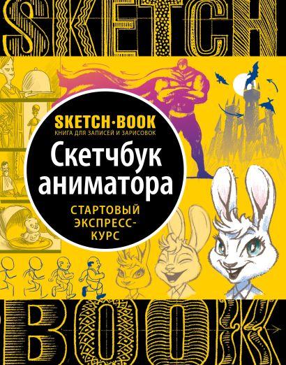 Sketchbook с уроками внутри. Скетчбук аниматора - фото 1