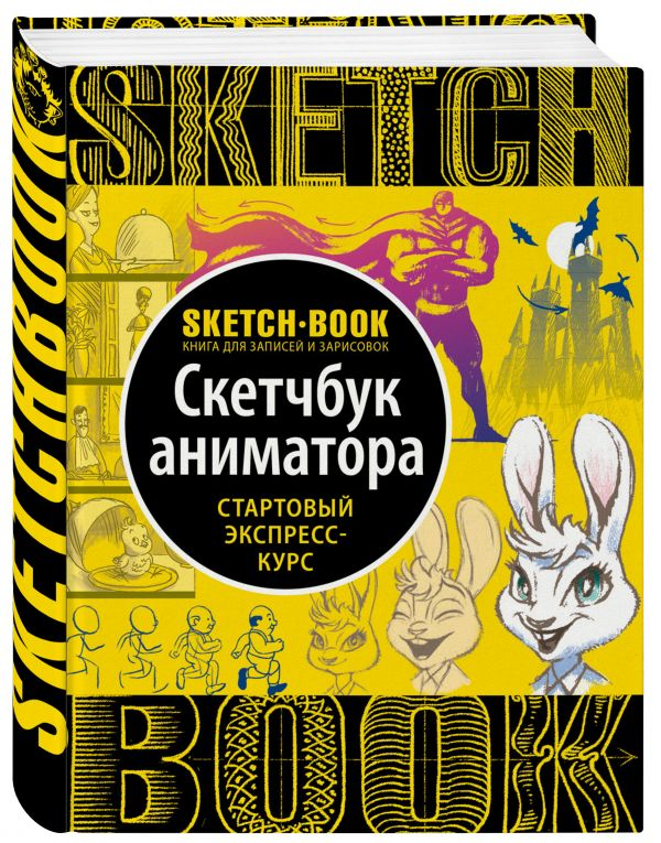 Sketchbook. Анимация