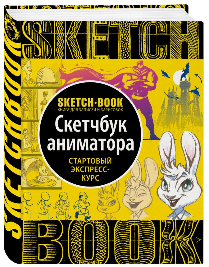 Sketchbook. Скетчбук аниматора