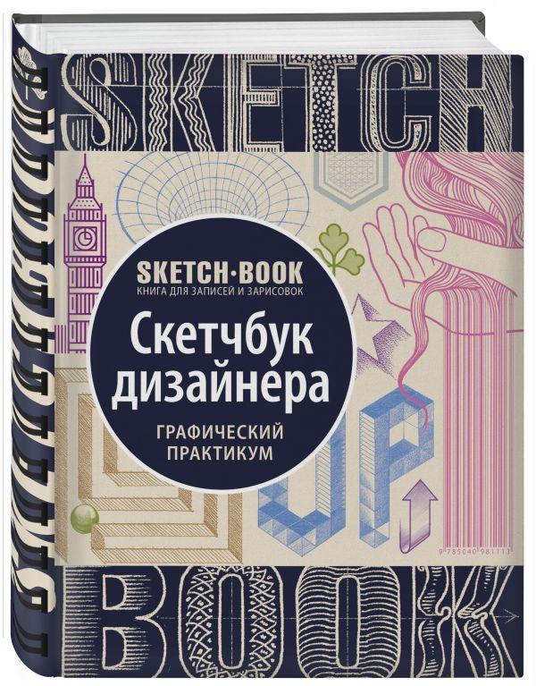 интересно Sketchbook. Скетчбук дизайнера. Графический практикум книга