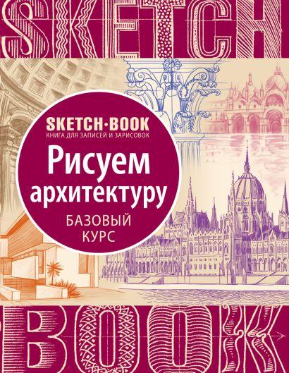 Sketchbook с уроками внутри. Рисуем архитектуру - фото 1