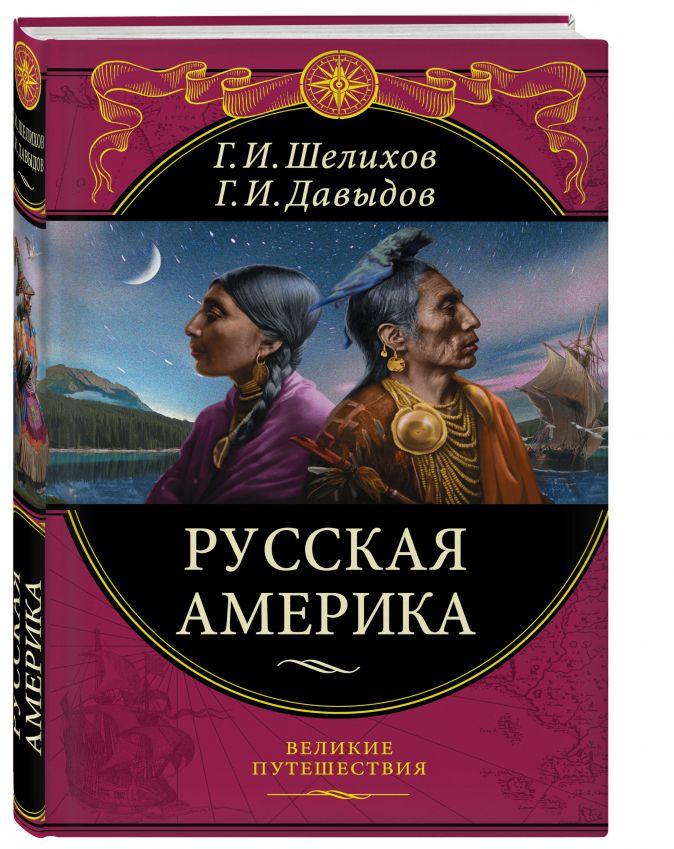Русская Америка Г. И. Шелихов, Г. И. Давыдов