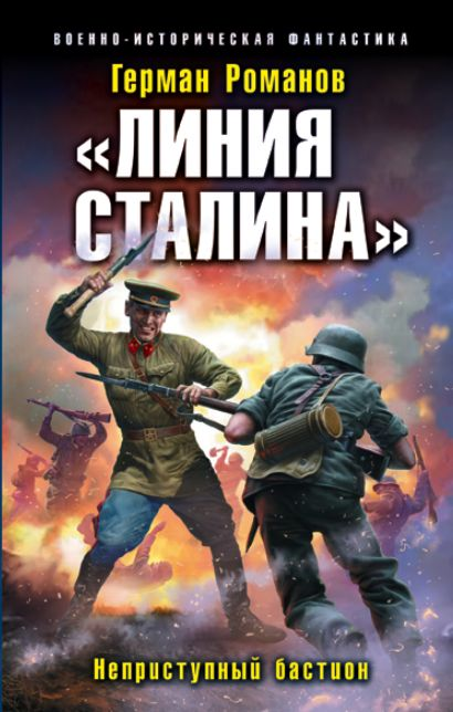 «Линия Сталина». Неприступный бастион - фото 1