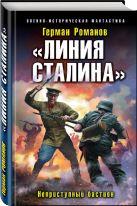 Герман Романов - «Линия Сталина». Неприступный бастион' обложка книги