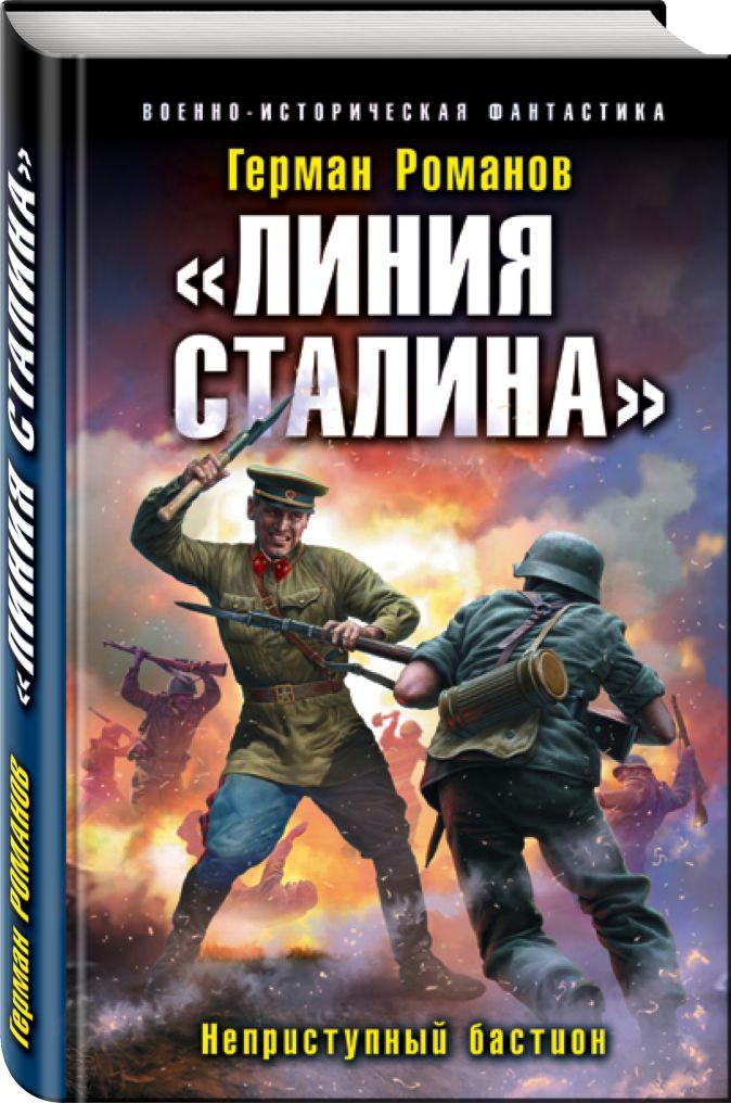 Герман Романов - «Линия Сталина». Неприступный бастион обложка книги