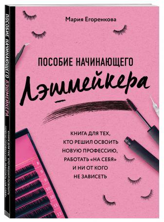 Мария Егоренкова - Пособие начинающего лэшмейкера обложка книги
