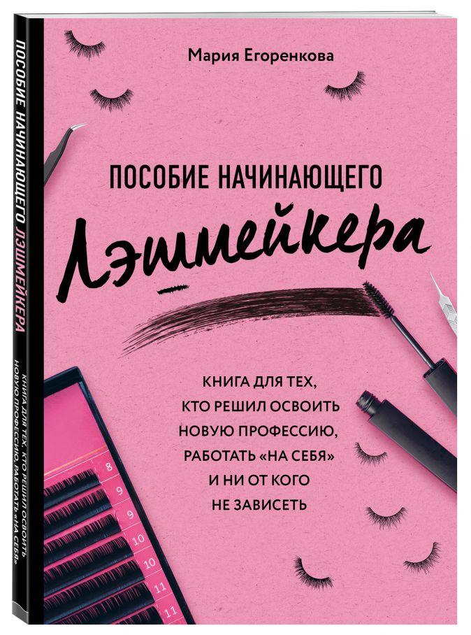 Пособие начинающего лэшмейкера Мария Егоренкова
