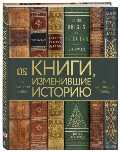 Книги, изменившие историю. От Искусства войны до Маленького принца - фото 1