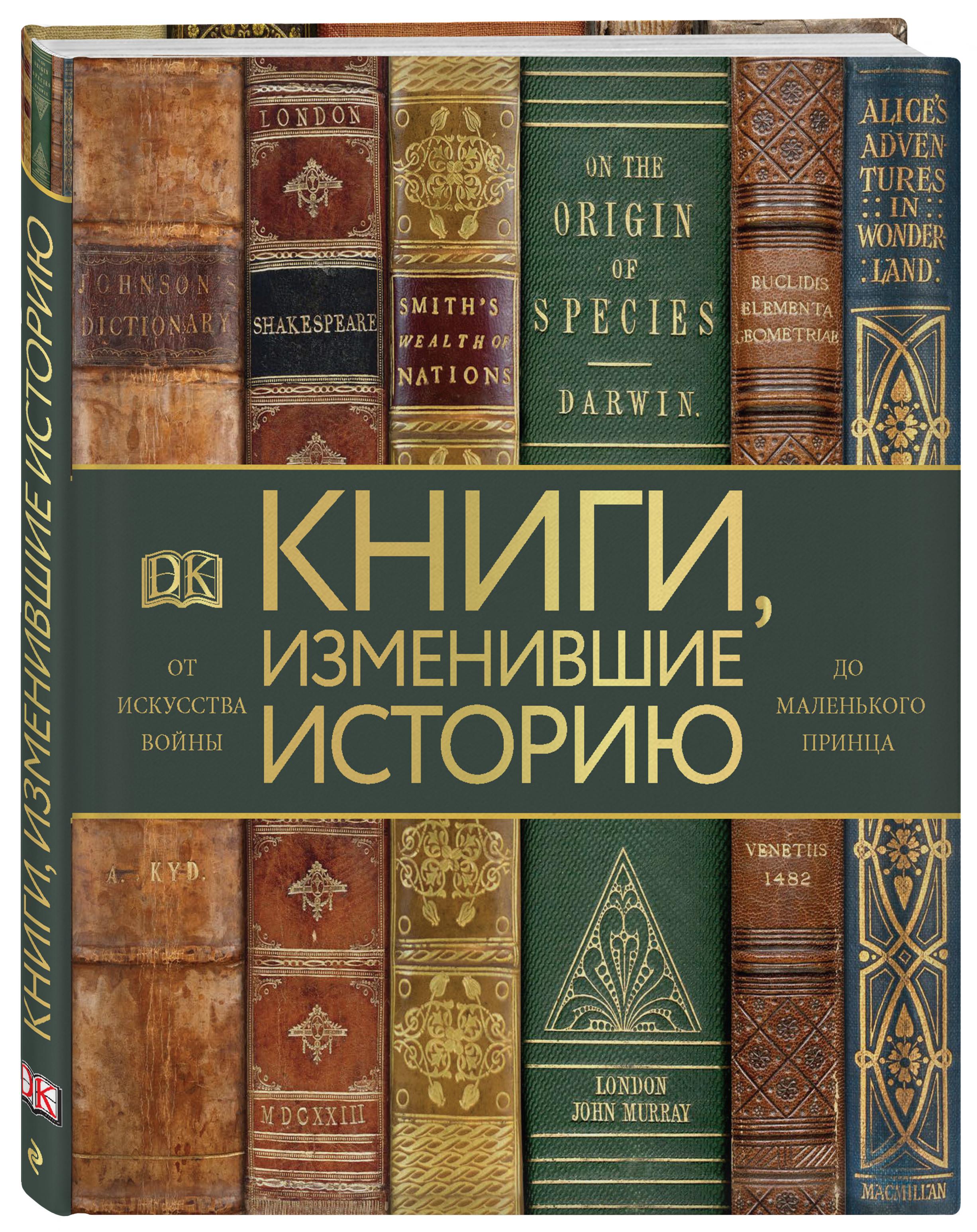 Коллинз О. Книги, изменившие историю. От Искусства войны до Маленького принца
