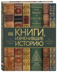Подарочные издания. Они изменили мир