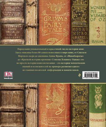 Книги, изменившие историю. От Искусства войны до Маленького принца Коллинз О.