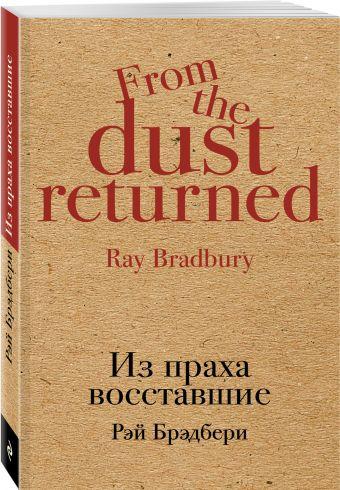 Из праха восставшие Рэй Брэдбери