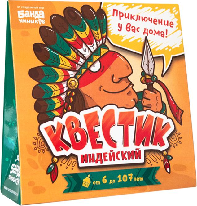 Квестик индейский (настольно-печатная игра ТМ «Банда умников»)