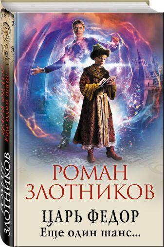 Роман Злотников - Царь Федор. Еще один шанс... обложка книги
