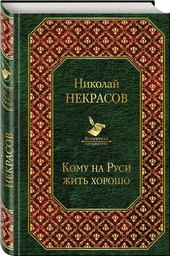 Кому на Руси жить хорошо Николай Некрасов