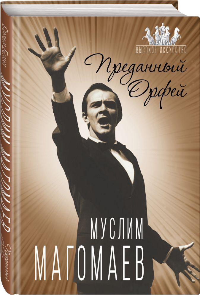 Софья Бенуа - Муслим Магомаев. Преданный Орфей обложка книги