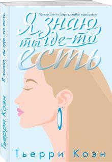 Романтика и страсть. Книги из Франции