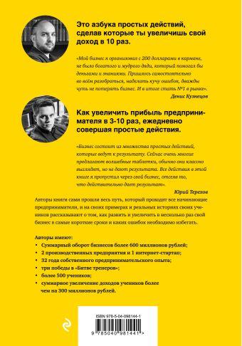 150 драйверов роста прибыли, или как увеличить бизнес в 10 раз Денис Кузнецов, Юрий Терехов