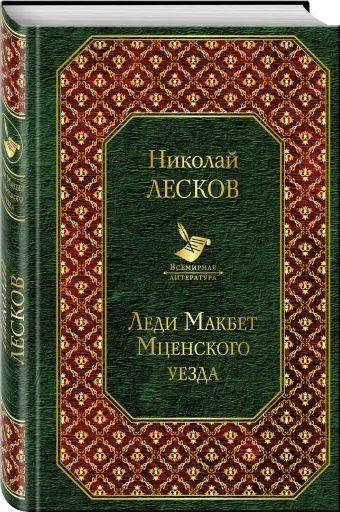 Леди Макбет Мценского уезда Николай Лесков