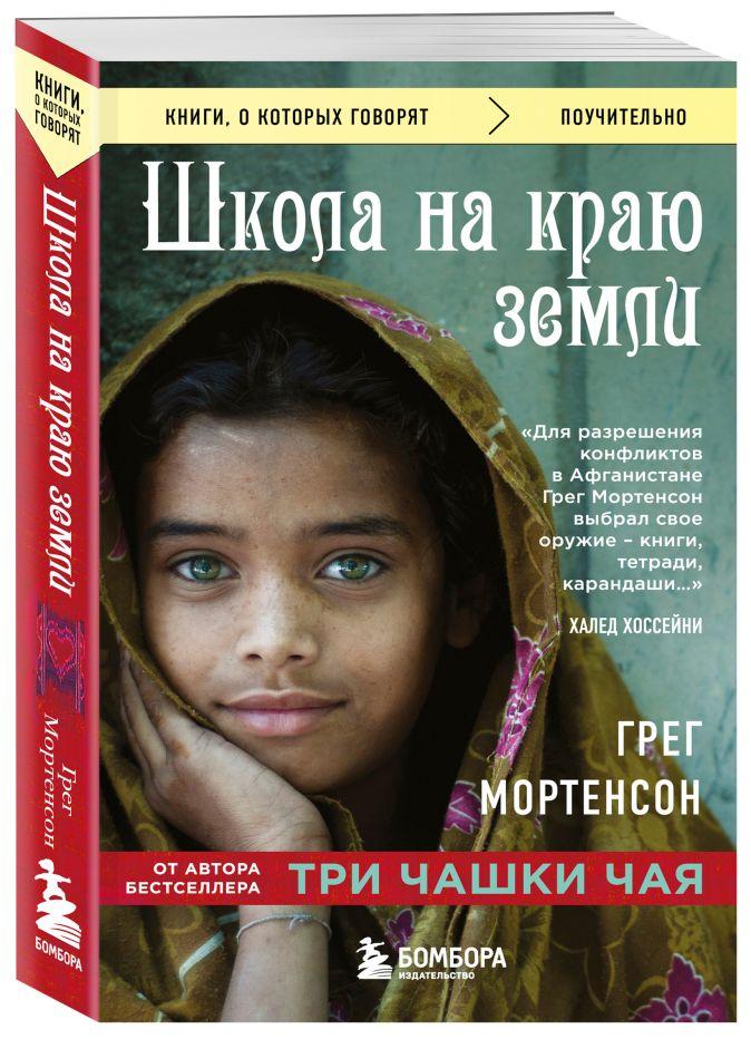 Грег Мортенсон - Школа на краю земли обложка книги