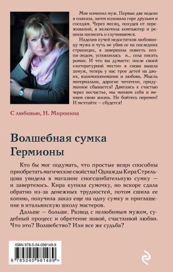 Волшебная сумка Гермионы Наталия Миронина