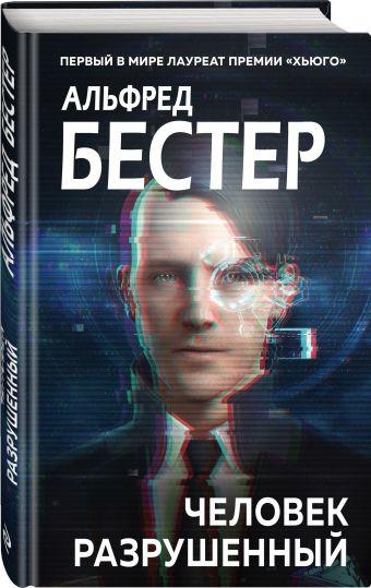 Человек разрушенный Альфред Бестер