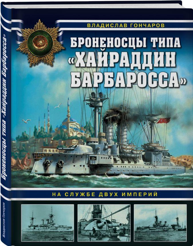 Владислав Гончаров - Броненосцы типа «Хайраддин Барбаросса». На службе двух империй обложка книги