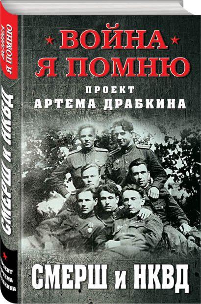 СМЕРШ и НКВД - фото 1