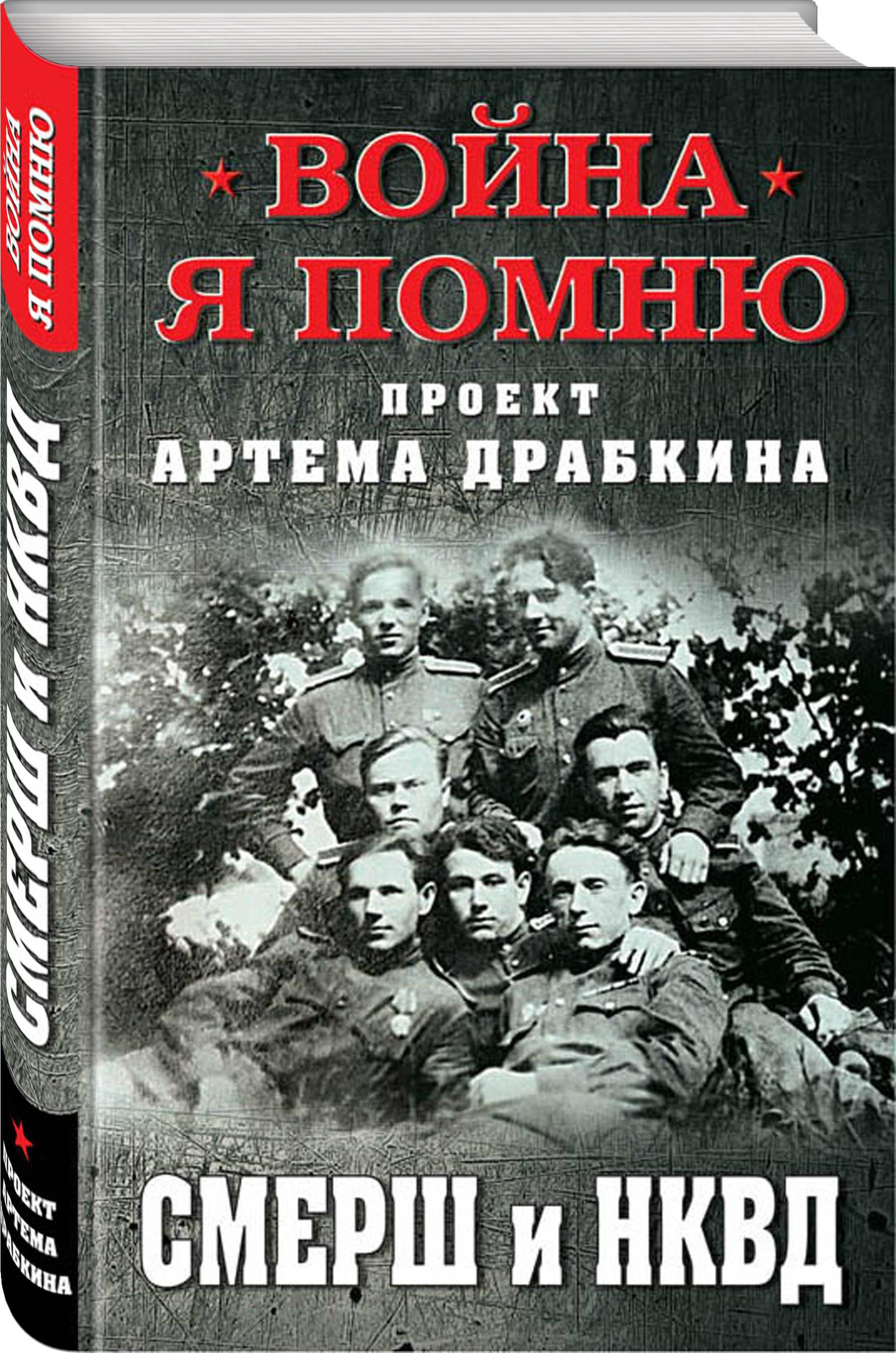 Драбкин А.В., сост. СМЕРШ и НКВД сборник смерш и нквд