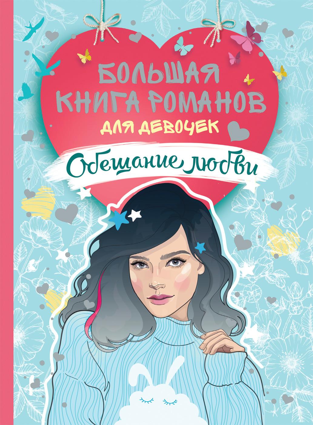 Еналь В., Смелик Э. и др. Большая книга романов для девочек. Обещание любви
