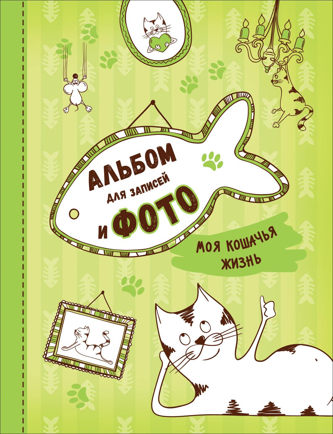 Котятова Н. И. Моя кошачья жизнь. Альбом для записей и фото